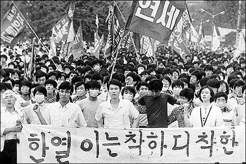 6월 민주항쟁은 한국 민주화의 출발점으로 평가되고 있다. 사진은 87년 6월항쟁의 도화선이 됐던 이한열 열사의 죽음에 항의하는 학생 시위대. 6월 민주항쟁은 한국 민주화의 출발점으로 평가되고 있다. 사진은 87년 6월항쟁의 도화선이 됐던 이한열 열사의 죽음에 항의하는 학생 시위대.